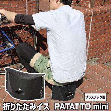 PATATTO mini イス 折りたたみ コンパクト プラスチック 黒 ブラック アウトドア パタットミニ 椅子 いす チェア オシャレ おしゃれ かわいい 可愛い