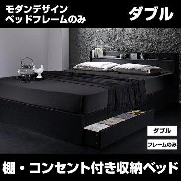 040102404【送料無料】棚・コンセント付き収納ベッド【VEGA】ヴェガベッドフレームのみ ダブル
