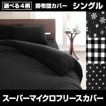 040203629【送料無料】スーパーマイクロフリースカバーシリーズ掛布団カバー シングル