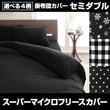 040203630【送料無料】スーパーマイクロフリースカバーシリーズ掛布団カバー セミダブル