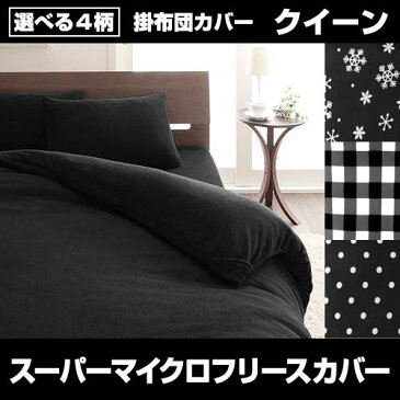 040203632【送料無料】スーパーマイクロフリースカバーシリーズ掛布団カバー クイーン