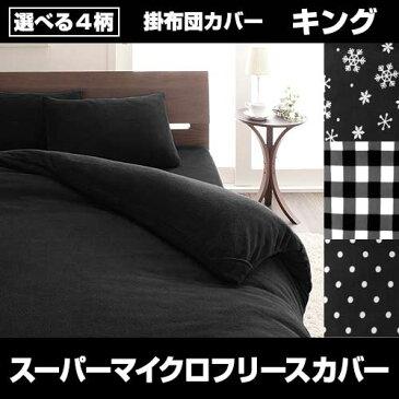 040203633【送料無料】スーパーマイクロフリースカバーシリーズ掛布団カバー キング