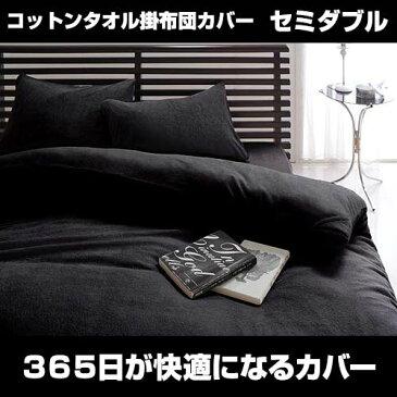 040701300【送料無料】コットンタオルカバーリング掛布団カバー セミダブル