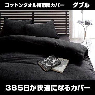 040701301【送料無料】コットンタオルカバーリング掛布団カバー ダブル