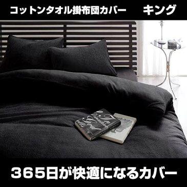 040701303【送料無料】コットンタオルカバーリング掛布団カバー キング