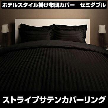 040701605【送料無料】ホテルスタイル ストライプサテンカバーリング掛布団カバー セミダブル