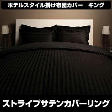 040701608【送料無料】ホテルスタイル ストライプサテンカバーリング掛布団カバー キング