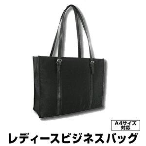 fe1b88e0c06986 YMX-5425 【送料無料】レディースビジネスバッグ黒 ブラック モノトーン A4サイズ対応