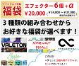 【No.tik20-01】 3種の中から組み合わせが選べる福袋「 エフェクター6機種 + α 」入り! ¥34,000〜37,000相当のお品物が入っています。 【エフェクター6個入り】【数量限定】【即納可能】