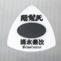 清水泰次(怒髪天)ピック使用モデル1.0mmトライアングル10枚セット