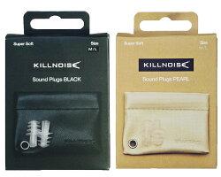 【予約受付中:11月14日発売予定】KillnoiseSoundPlugsBlack/先取り【メール便対応可能】