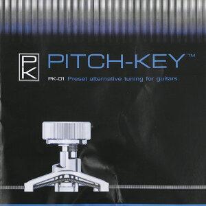 Pitch-Key PK-01 速攻でドロップD、半音、全音下げチューニングが簡単にできる便利アイテム