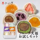 【送料込み】季節の大福 菓実の福 フルーツ大福 6個入 京都