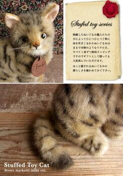 猫ぬいぐるみリアルキジトラ猫