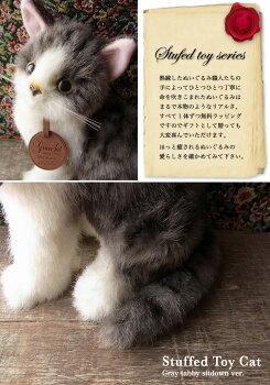 猫ぬいぐるみリアルサバトラ猫