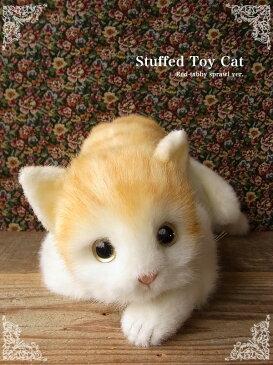 本物そっくり♪リアルな猫のぬいぐるみ【茶トラ(成猫)open eye ver.】【N-DS-C】【猫のぬいぐるみ】無料ラッピング 誕生日 クリスマス プレゼント