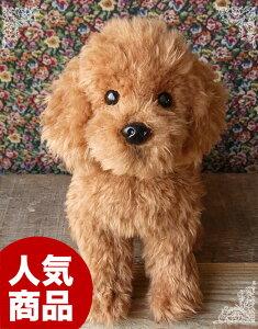 【トイプードル アプリコット】(ふわモコ生地タイプ)【N-NQ-D】【犬のぬいぐるみ】【無料ラ…