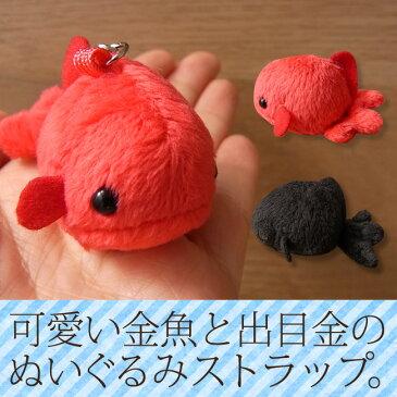 金魚と出目金のストラップ【Z-TST】【アニマル雑貨】【動物雑貨】【ストラップ】