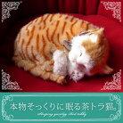 【本物そっくりに眠る茶トラ猫のぬいぐるみ】パーフェクトペット|猫のぬいぐるみ|動くぬいぐるみクリスマス|誕生日|プレゼント|ギフト|お見舞い【N-UC-C】