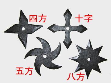 小さなお子さんにも安心!【新型】ゴム製手裏剣4枚セット(同種類)