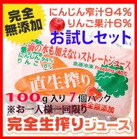 完全生しぼり・にんじんジュース☆りんご果汁6%入り☆7個セット☆100g入り