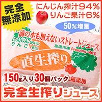 完全生しぼり人参ジュース☆りんご果汁6%入り☆30個セット☆150g入り
