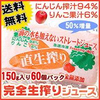 生搾り人参ジュース_りんご果汁6%入り_150g60個セット