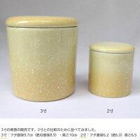 骨壺ゆず大3寸直径9.7cm高10cmシリコンパッキン