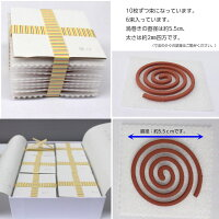 松栄堂芳輪堀川渦巻型お徳用60枚渦巻き線香