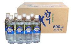 日本名水百選「阿蘇白川水源」500ml×24本(ペットボトル)