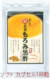 天然醸造玄米もろみ黒酢ソフトカプセル大袋タイプ(450mg186粒)