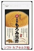 【送料無料】天然醸造玄米もろみ黒酢ソフトカプセル小袋タイプ(450mg 31粒)