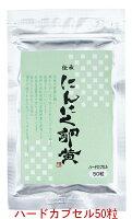 【送料無料】「伝承にんにく卵黄粉」ハードカプセル<お試し用>260mg50粒