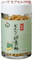 【送料無料】「伝承にんにく卵黄粉」ハードカプセル<お徳用>260mg290粒