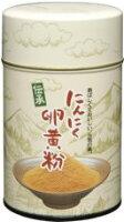 【送料無料】「伝承にんにく卵黄粉」粉末タイプ180g