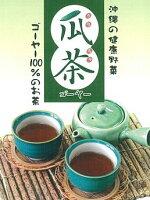 【送料無料】瓜茶(ゴーヤ茶)