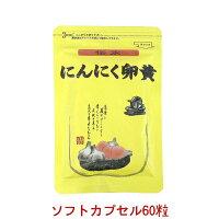 「伝承にんにく卵黄」ソフトカプセル<お試し用>300mg60粒