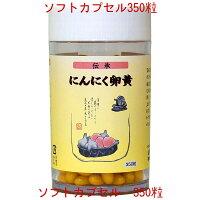 「伝承にんにく卵黄」ソフトカプセル<お徳用>300mg350粒