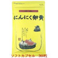 「伝承にんにく卵黄」ソフトカプセル<詰替用>300mg360粒