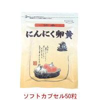 【送料無料】「伝承にんにく卵黄」ソフトカプセル<お試し用>500mg50粒