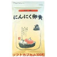 「にんにく卵黄」ソフトカプセル<詰替用>500mg300粒