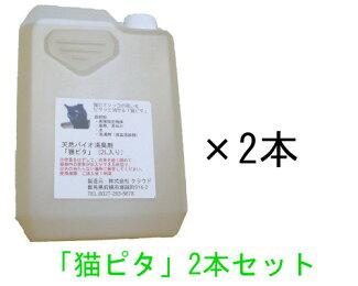 猫の消臭剤「猫ピタ」
