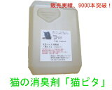 猫の消臭剤、臭い消し「猫ピタ」2L×1本入り。猫のスプレーや粗相の尿臭、お庭の糞害・尿臭をスッキリ解消。老猫の介護にもオススメ