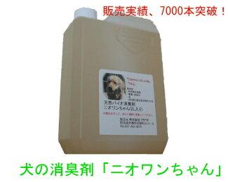 愛犬用バイオ消臭剤「ニオワンちゃん」
