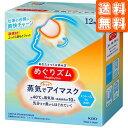 めぐりズム 蒸気でホットアイマスク 12枚 メントールin(爽快感)気分ほぐしてシャキ (外箱なし) その1