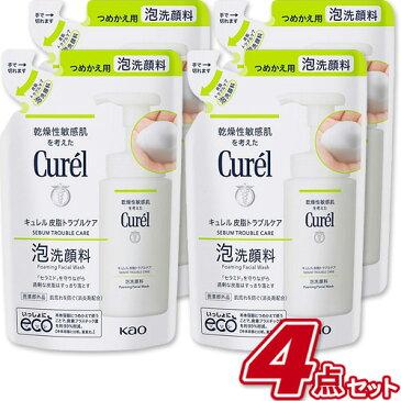 キュレル 皮脂トラブルケア 泡洗顔料 つめかえ用 130ml 【×4個セット】詰め替え