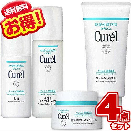 キュレルジェルメイク落とし+化粧水+乳液+フェイスクリーム 4点セット (選べる化粧水)