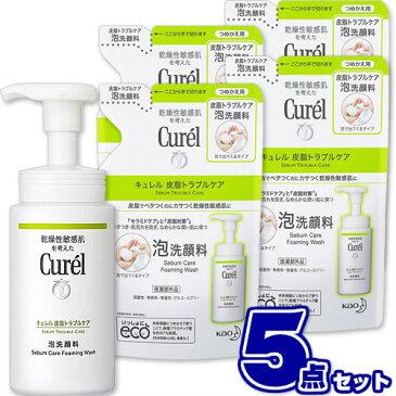 キュレル 皮脂トラブルケア 泡洗顔料 本体 + 詰め替え【5点セット】まとめ買い