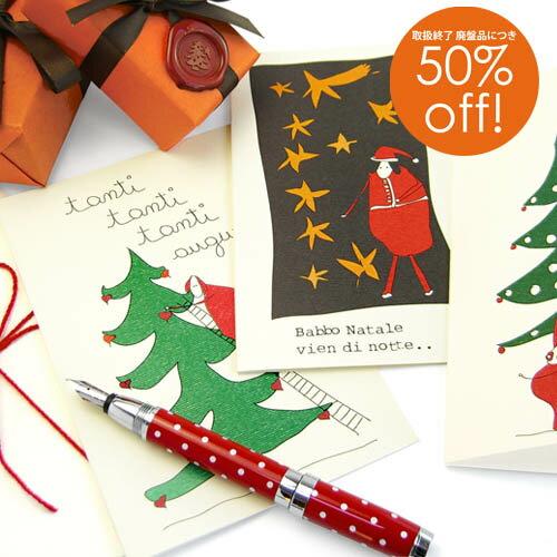 訳あり イタリア製 メッセージカード グリーティングカード おしゃれ La Bottega del Legatore クリスマスカード 封筒付き