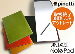 【PINETTI】ピネッティVINTAGEノートパッド(レザーカバー付きノートパッド・A4サイズ)イタリア製【2008年新製品】【送料無料】